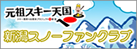 新潟スノーファンクラブ