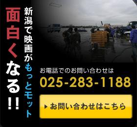 新潟県内全エリアを網羅11FC&30市町村 県内のネットワークで全面支援!025-280-5254 お問い合わせはこちら