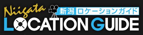 新潟ロケーションガイド